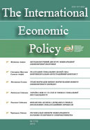 The International Economic Policy Journal, Issue #20